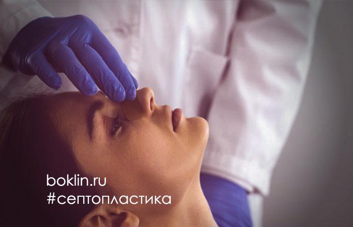 Операция по исправлению носовой перегородки (септопластика)
