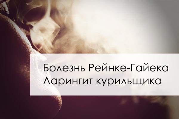 болезнь Рейнке-Гайека или ларингит курильщика