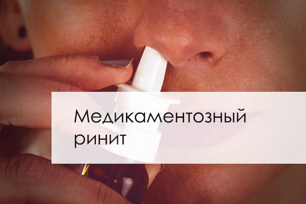 Медикаментозный ринит