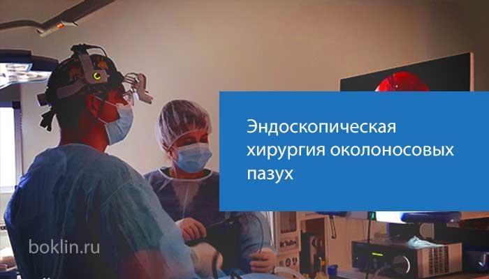 эндоскопическая хирургия пазух носа