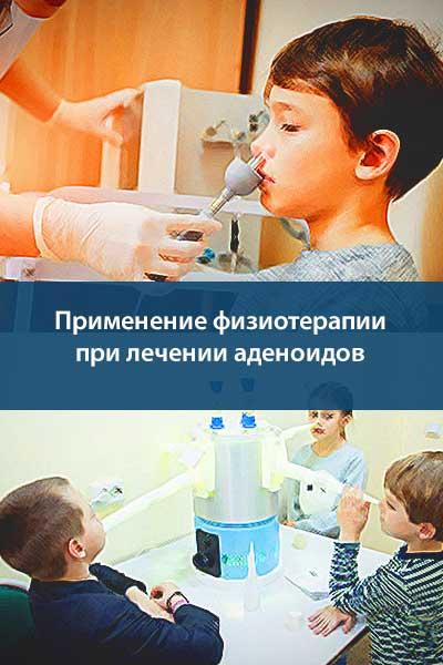лечение аденоидов у детей - физиотерапия