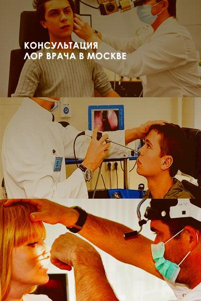 консультация лор врача