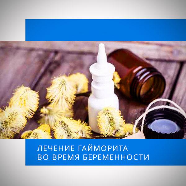 гайморит при беременности лечение