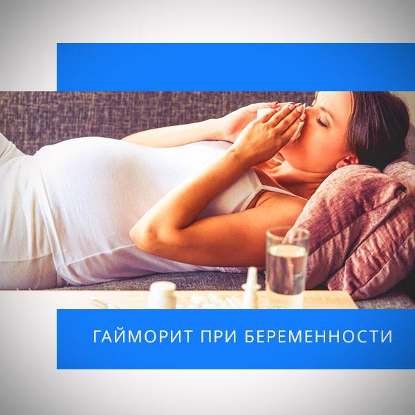 гайморит во время беременности